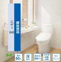 アサヒ衛陶 トイレ エディ848 セット RA3848TR120 標準仕様 手洗付 温水洗浄便座 袖付きタイプ 脱臭なし
