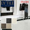 リリカラ フロアタイル ストーン LYT83410 LYT83411 LYT83412 LYT83413 LYT83414 玄関やリビング、洗面所に 丈夫でおし...
