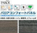 パロア コンフォートパネル 浴室パネル 木目柄 4×8板 1200mm×2440mm 厚3.2mm