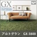 東リ タイルカーペット アルトグラン GX-3800 住宅用やオフィス用に 信頼の東リ