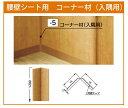 サンゲツ 腰壁シート用専用部材 コーナー材(入隅用)