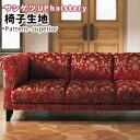 椅子生地 椅子張り生地 サンゲツ 椅子生地張替え ヴィクトリア・リッチ UP8099 クラシック モダン