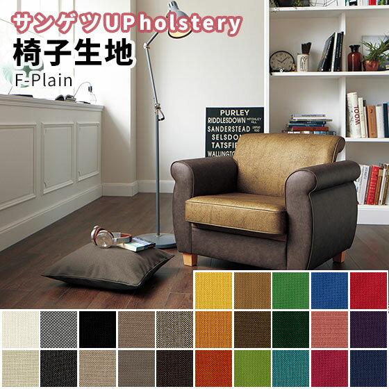 椅子の張替え 織物生地 サンゲツ カラーキャンパス UP8423〜UP8447 無地 25色 最新のデザイン傾向を取り入れたおしゃれな椅子張り生地 家庭用からオフィス用、機能性まで幅広い用途に対応 人気のサンゲツ製を激安で発売中