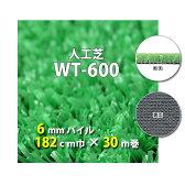 人工芝 WT-600 6mmパイル 182cm巾 30m巻