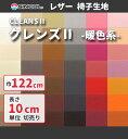 シンコール 椅子生地 椅子張り生地 合皮 生地 レザー クレンズII 暖色系 L-2558〜2598