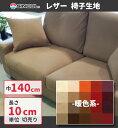 椅子生地 シンコール 椅子張り生地 合皮 生地 レザー ラムース 暖色系 L-2378〜2397 【椅子生地/シンコール/DIY】