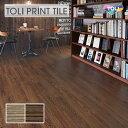 東リ フロアタイル 木目 ロイヤルウッド 焼杉 PWT1144 PWT1145 玄関やリビング、洗面所に 丈夫でおしゃれなフロアタイル リアルな質感で高級感ある...