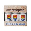 まるも クリスマス島 海の塩 ソーラーソルト 携帯用 ◆10g×3個セット◆