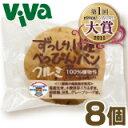トランス脂肪酸 ゼロ!べっぴんパン(クルミ)×8個入り【玄米パン】ロングライフ