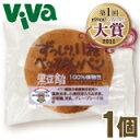 トランス脂肪酸 ゼロ!べっぴんパン-黒豆餡-(旧 黒千石餡) 《玄米パン 黒豆 ふすまあんパン》