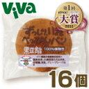 《送料無料》トランス脂肪酸 ゼロ!べっぴんパン-黒豆餡-×1...