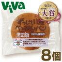 トランス脂肪酸 ゼロ!べっぴんパン-黒豆餡- ×8個入り《玄米 黒豆 ふすまあんパン》