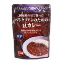 桜井食品 ベジタリアンのための豆カレー(レトルト)中辛 200g(1人前)