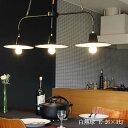 ペンダントライト 3灯式ランプ 白熱球 幅97 奥行26 高さ60cm LP3085BK ブラック 真鍮 アンティーク調 デザイン Bacino-flat3 バチーノ フラット3 DI CLASSE ディクラッセ 送料無料 ヴィヴェンティエ