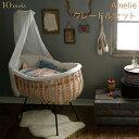 クレードル ベビーベッド Amelie 10mois ディモワ ナチュラル かご 籠 出産準備 出産祝い 赤ちゃん ベビー おしゃれ アンティーク 可愛い