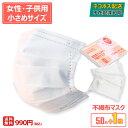 マスク 小さいサイズ 在庫あり 50枚 +1枚 白 ホワイト 箱 不織布マスク プリーツ 小さめ 女性用 子供用 使い捨て 女性用マスク