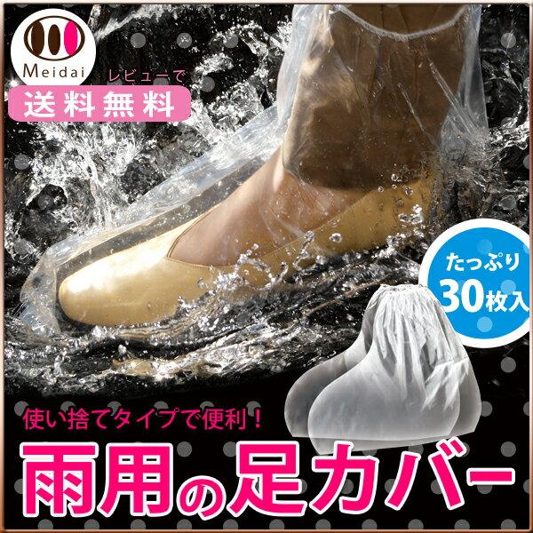 自転車の 雨合羽 自転車 おしゃれ : 雨用靴カバー】[足元ぬれん ...