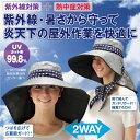 熱中症対策 [ 暑さをハネ返す快適 帽子 ] 送料無料 ガーデニング 農作業 熱中症 対策 暑さ対策 夏 カバー シート 農業 レディース メンズ おしゃれ 日よけ 日焼け対策 日焼け 日焼け防止 UVカット 紫外線 グッズ