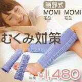 【搓揉搓揉】[MOMI2[枞枞]2张(件)组]睡的期间?脚的浮肿流畅解除!着压 腓支援者 浮肿解除支援者 足底按摩脚 浮肿脚 按摩效果孕妇孕妇[【もみもみ】[MOMI2[モミモミ]2枚組] 寝てる間?足のむくみスッキリ解消!着圧