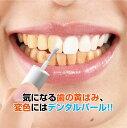 歯 マニキュア ホームホワイトニング [歯のお化粧 デンタル...