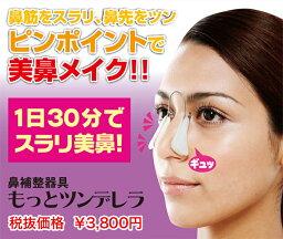鼻 高く する 器具 矯正 [もっとツンデレラ] 整形 簡単 鼻矯正 鼻プチ はなプチ 美容 鼻整形 鼻を高く 外国人のような高い プチ整形