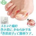 巻き爪 矯正 ワイヤー テープ 爪切り 靴 ニッパー 爪やすり巻き爪用 巻爪 ケア 清潔 洗える ガード 日本製巻爪直子(2個入)