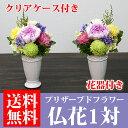 【 送料無料 】 プリザーブドフラワー 仏花 一対 花器 付き クリアケース 付き お悔やみ お彼岸 お盆 初盆 法事 仏事 法要 命日 の 仏花 供花 にもお使いいただけます。 花屋 母の日
