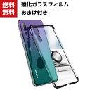 Huawei P20 Pro/P20 Lite/iPhone X 8 8Plus/Galaxy S9 S9 Plus プラス S8 S8 クリアケース カバー CASE シンプル 透明 メッキ おしゃれ 片手持ち スマホリング スタンド機能 リングブラケット付き ハードケース 強化ガラスフィルム おまけ付き