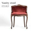 椅子 いす レッド 木製 ドレッシングチェア バニティースツール イタリアンスタイル 猫脚 ロマンチック 姫系 おしゃれ 6090-N-5F41