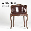【チェア 合皮 アンティーク】 【アンティーク調 チェア】 椅子 いす ブラウン 木製 PUレザー ドレッシングチェア バニティースツール イタリアンスタイル 猫脚 ロマンチック 姫系 おしゃれ 6090-N-5PU38
