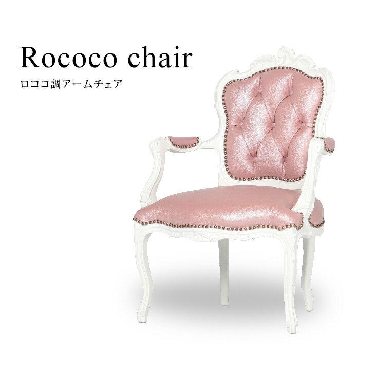 【チェア おしゃれ アンティーク ロココ調チェア】木製 アームチェア パーソナルチェア 椅子 いす ピンクレザー (本革) ロマンチック 姫系 猫脚 6082-A-18L7B