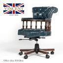 【オフィスチェア アンティーク】【アームチェア チェア ウィンザーチェア キャプテンチェア 椅子 いす 木製】 「ブラウンxブルー(合皮)」 チェスターフィールド 英国 イギリス UK 9001-OF-5P58B