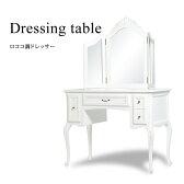 【ドレッサー アンティーク調】ロココ調 ドレッシングテーブル 鏡台 三面鏡 ホワイト 白家具 VTA7021-N-18