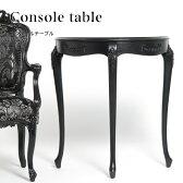 テーブル ロココ調 コンソールテーブル サイドテーブル Mサイズ ブラック エレガントな猫脚 VTA4119-M-8
