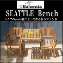 送料無料/my Balconia/SEATTLE Bench/シアトルベンチ/gusto社/木製ベンチ/サイドテーブル/ガーデンベンチ/ガーデンファニチャー/デザイン雑貨/ガーデニング/バルコニー テラス/オープンカフェ/店舗/北欧 ドイツ/