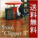 """送料無料/Stool"""" Clipper ll""""/スツール クリッパー2/ダルトン/DULTON/パソコンチェアー/椅子/チェアー/100-253【smtb-k】..."""
