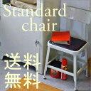 ポイント7倍 送料無料 Standard-chair オフイスチェアー 椅子 チェアー パソコンチェアー 店舗内装什器 ダルトン 100-214 DULTON