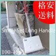smilly set long handle/スマイリーセットロングハンドル/ほうき&ちりとり/ほうき/ホウキ/ちりとり/チリトリ/塵取り/ブラシ/掃除/玄関/ベランダ100-156/DULTON/ダルトン