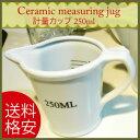 宅配便割引550円Ceramic-jug-250ml/CH0...
