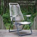 Spagetti スパゲッティ リクライニング チェア 折りたたみ式 イタリア椅子 アウトドアー ビーチチェアー リゾート キャンプ 屋外用 テラス カフェ 父の日 イタリア FIAM フィアム 社製 C-Spagetti