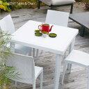 イタリア製 KENT Tabl Chai ケントテーブル1台 チェア4台 セット ガーデンチェア テーブル ティータイム スタッキング パーティー