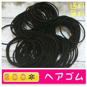 【200本セット】ヘアゴム シンプル 黒 ブラック