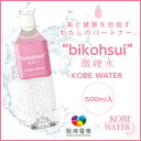 美と健康のパートナー bikohsui 微硬水 500ml 24本 送料無料 阪神電車×KOBE W