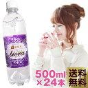 【SS10%OFF】ビオーラ 強炭酸水 500ml 24本 ...