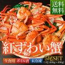 贈答品 送料無料 鳥取県 境港産 ボイル 紅ずわい蟹 カニ 蟹 A級 5尾SET(1尾400〜490g)【紅ずわい400A5尾】