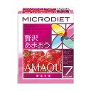 サニーヘルス マイクロダイエット MICRODIET ドリンク(贅沢あまおう味)7食[ 自然派ダイエット / 置き換え ]