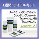 【メール便】資生堂 ナビジョン トライアルキット(R) 【メール便】 【敏感肌/にきび予防】一週間のお試しセット(しっとりタイプ) クレンジング 洗顔 化粧水 美容液 NAVISION 【イチオシ】