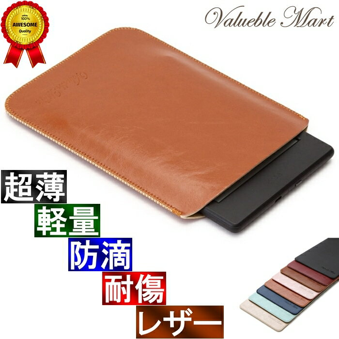 【5%OFFクーポンあり】Kindle Oasis スリーブ ケース レザー [高品質高性能] 軽 薄 皮 革 ライト ブラウン 薄茶 キンドル オアシス カバー 電子書籍 タブレット スリップイン