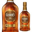 7/30限定 全品P3倍グランツ18年 700ml 40度 スコッチ ブレンデッドウイスキー whisky 長S