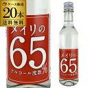 メイリの65% 明利酒類 360ml 65度 20本 ケース販売 高濃度アルコール 高濃度アルコール 酒 高濃度エタノール 長S